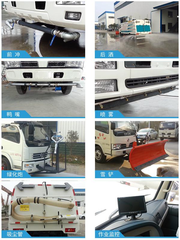 东风多利卡5.5方扫路车功能选装
