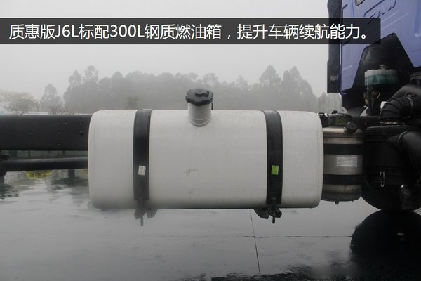 解放J6-6.8/7.5米冷藏车底盘油箱