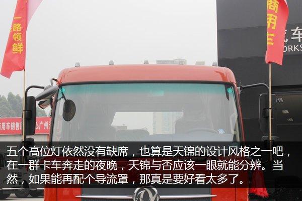 东风天锦6.1/7.4米冷藏车前脸