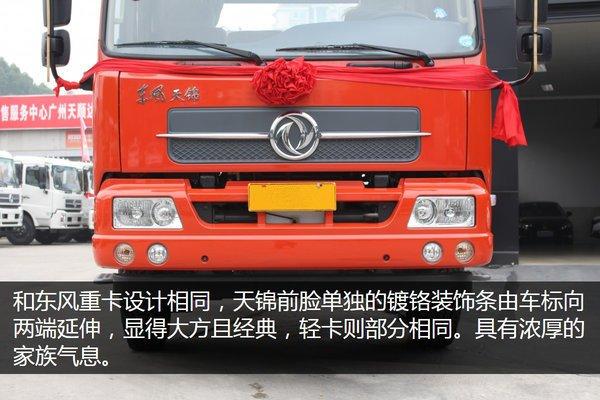东风天锦6.1/7.4米冷藏车正前脸