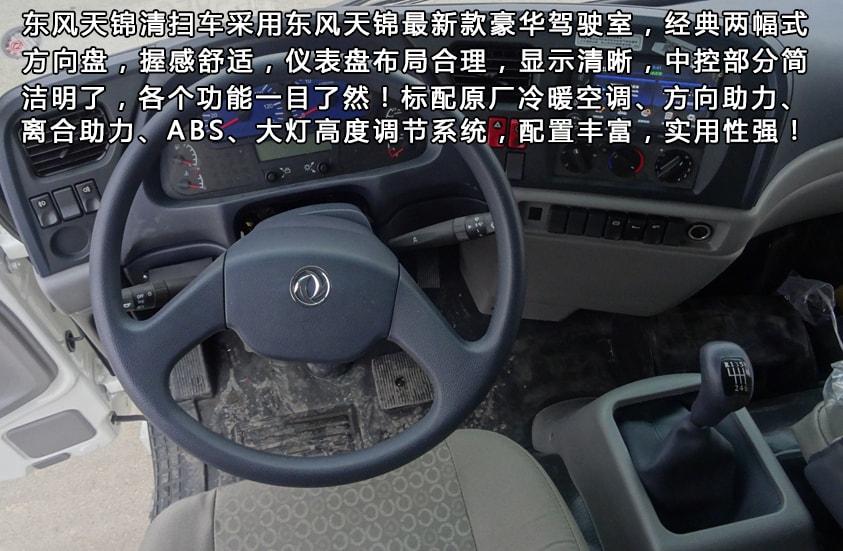 东风天锦清扫车驾驶室内部结构