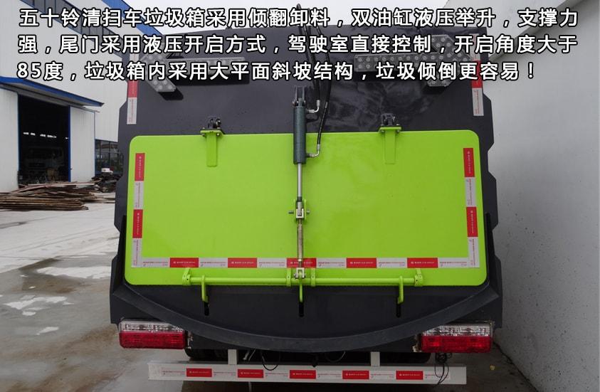 五十铃3吨扫路车超宽3钩式液压尾门