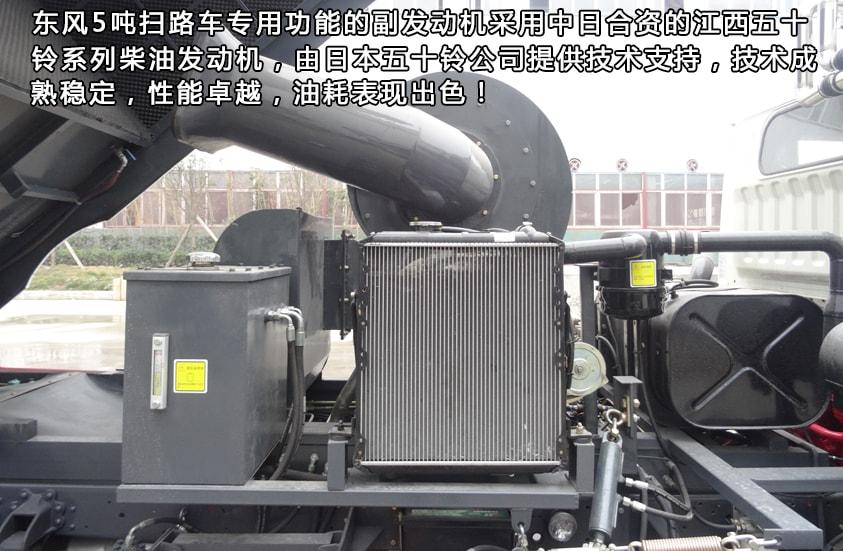 东风5吨扫路车副发动机
