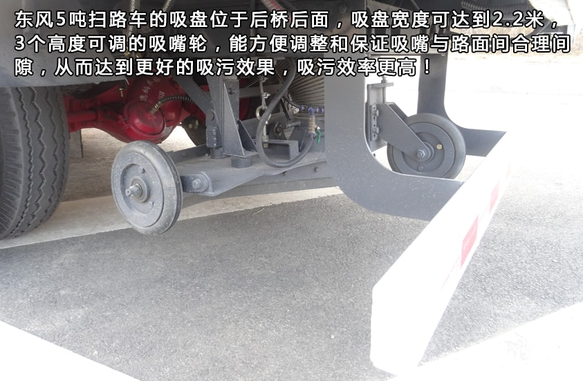 东风5吨扫路车吸盘结构