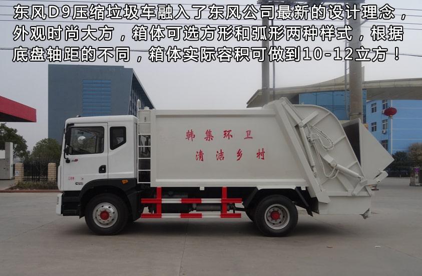 东风多利卡D9系列压缩式垃圾车箱体结构图片
