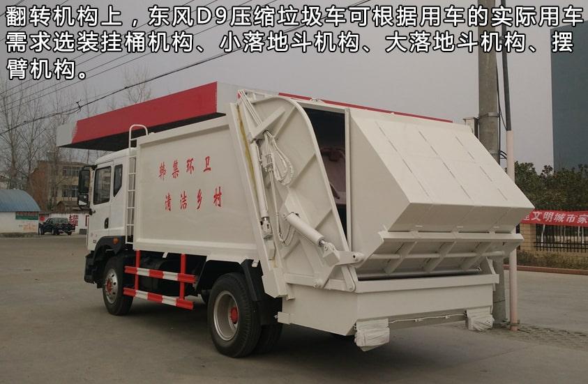 东风多利卡D9系列压缩式垃圾车翻转机构图片