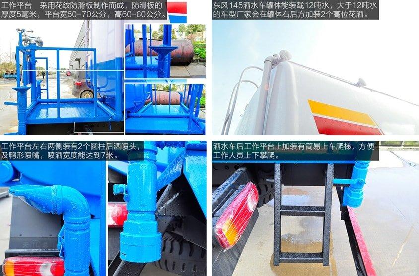东风新款153  20吨洒水车图片