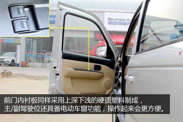 福田奥铃T3面包冷藏车门窗图片