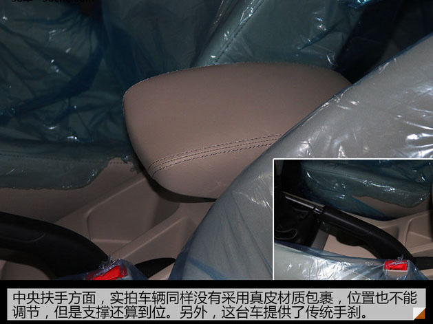 福田伽途微型面包冷藏车手刹图片