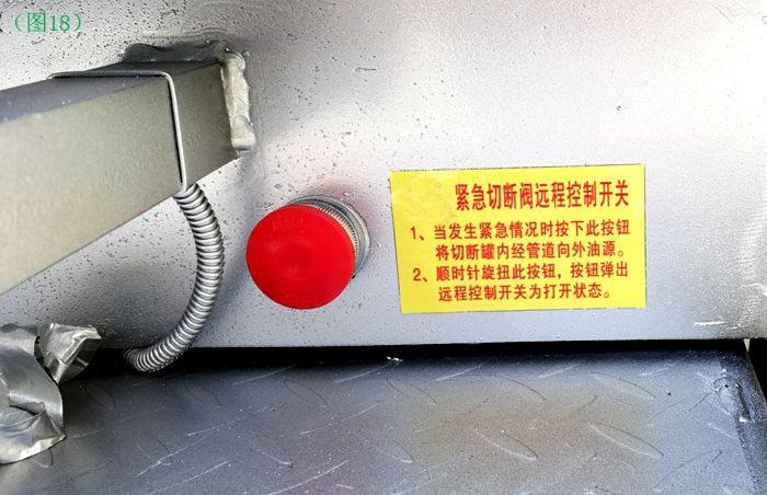 东风天锦10吨油罐车切断阀图片