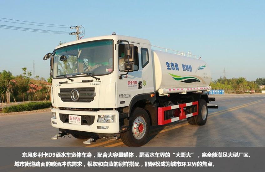 东风D9 12吨洒水车图片